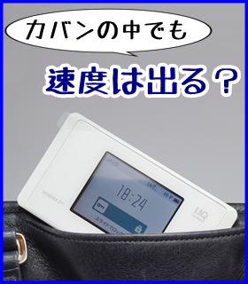 WX05 鞄の中で使えるのか? アイキャッチ画像