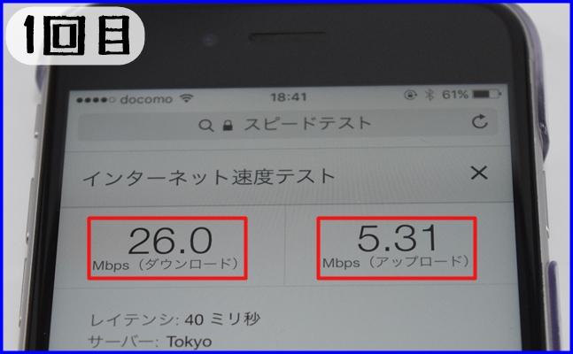 google speedtestツールでの計測 バッテリー持ちを優先時 1回目 写真