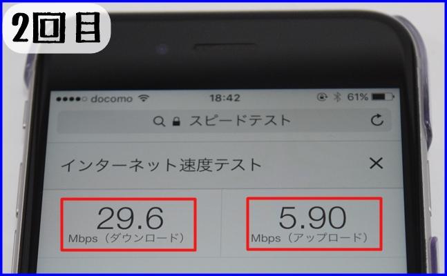 google speedtestツールでの計測 バッテリー持ちを優先時 2回目 写真