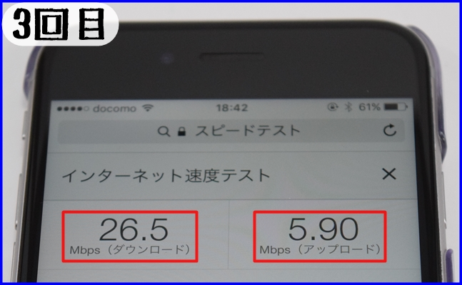 google speedtestツールでの計測 バッテリー持ちを優先時 3回目 写真