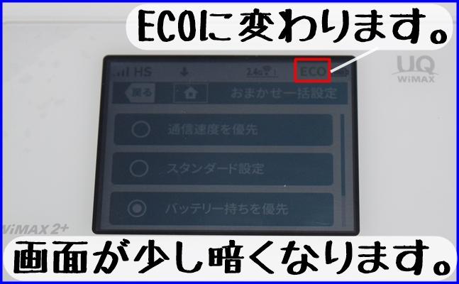 おまかせ一括設定 本体画面 ECOに変化 写真