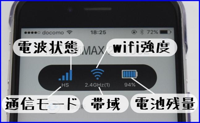 NEC WiMAX2+ Toolのアプリ画面写真 通信速度を優先