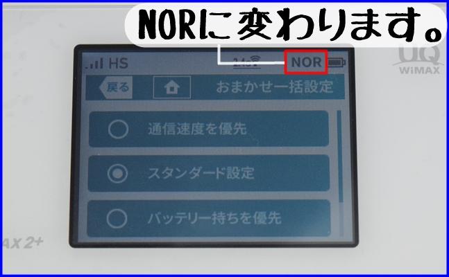 おまかせ一括設定の表示がNORに変わった写真