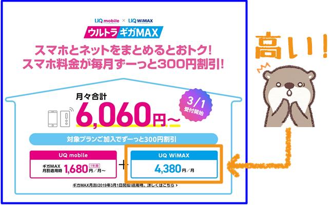 UQ公式サイトの6,060円~が割高だというイラスト